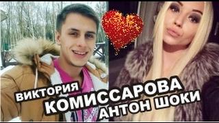 Антон Шоки и Виктория Комиссарова Дом 2 новости