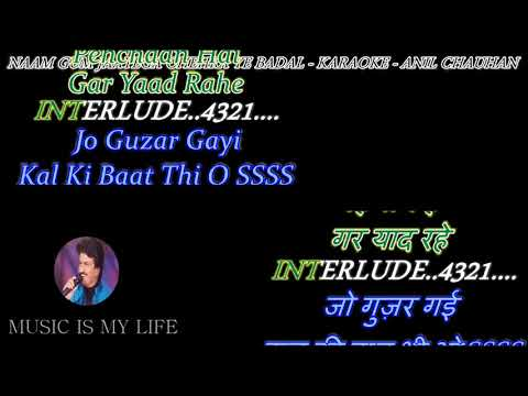 Naam Gum Jaayega - Karaoke With Scrolling Lyrics Eng. & हिंदी