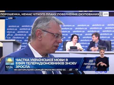 Луганська та Одеська області дали найбільший приріст україномовного продукту в ЗМІ - Артеменко