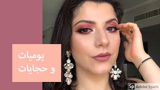 Hiba Amjed Sabri / يوميات و حجايات -هبة امجد صبري