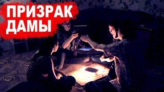 ДАМА - Призрак около Камина! Пиковая дама - черный обряд! (14.01.2017)