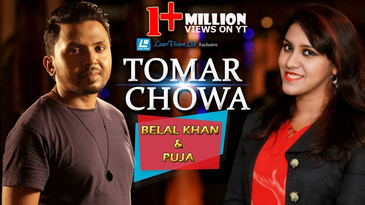Download Tomar Chowa by Belal Khan & Puja   HD Music Video   Laser Vision