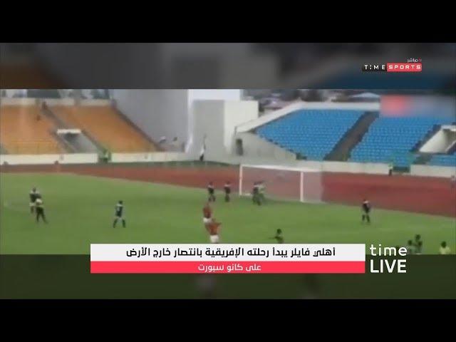 اهداف مباراة الاهلي وكانو سبورت في دور الـ 32 من بطولة افريقيا - time live