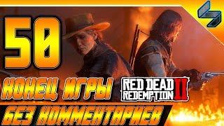 Конец Игры RED DEAD REDEMPTION 2 Прохождение Без Комментариев Часть 50 На Русском PS4 Pro