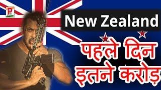 New Zealand पहले दिन इतने करोड़। Tiger Zinda hai Box office Collection Salman khan Pbh News