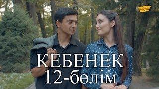 «Кебенек» телехикаясы. 12-бөлім / Телесериал «Кебенек». 12-серия