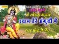 श्याम तेरी अंगुली ने  || Anjali Jain || Hindi Most Popular Krishna Devotional Bhajan Song
