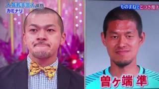 茨城出身芸人カミナリによるネタです。 曽ヶ端選手が使われます笑.
