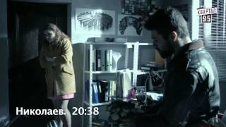 Николаев | Сериал Країна У / Краина У. (43 серия)