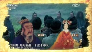 特别节目:探秘历史 吕雉的皇后之路  【国宝档案 20160126】