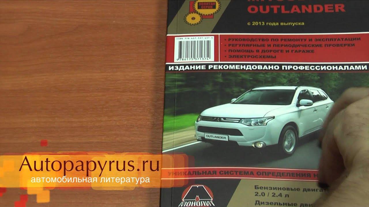 Книга по ремонту Toyota LC200 (Autopapyrus.ru)