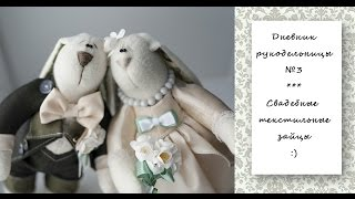 Дневник рукодельницы №3. Свадебные текстильные зайцы :)