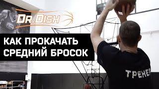 Тренировка с Dr Dish Pro. Повторение рождает навык