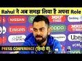 Press Conference: Virat Kohli ने कहा Form में लौटे Rahul को पता है अपना Role | Sports Tak