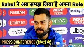 Download Press Conference: Virat Kohli ने कहा Form में लौटे Rahul को पता है अपना Role | Sports Tak Mp3 and Videos