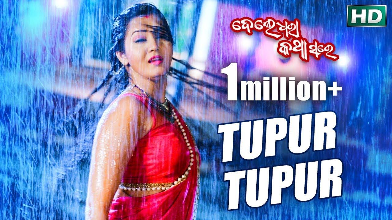 TUPUR TUPUR | Romantic Song | DELE DHARAA KATHAA SARE | Jyoti & Malabika