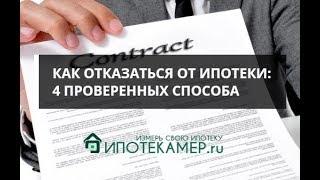 видео Банкротство застройщика и ипотека на квартиру: какие последствия для дольщика