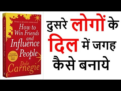 How to Win Friends and Influence People (Hindi) Animated Book Summary । Book Review