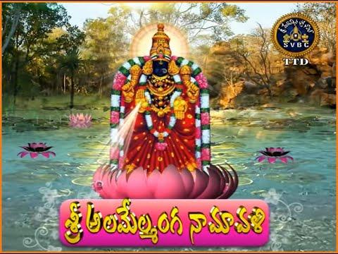 SVBC TTD-Padmavathi Namavali