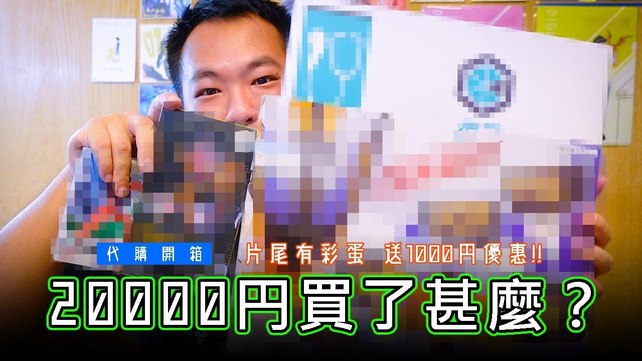【每人送1000円!】20000円買了甚麼? ft. Buyee 日本代購