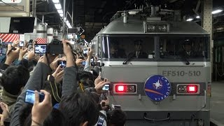 2016年3月21日、札幌発上野行き臨時寝台特急「カシオペア号」の運転が終...