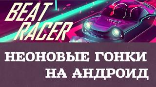 Beat Racer - Неоновые гонки (обзор-летсплей на Android)