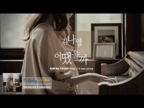 어땠을까 - 김나영 (+) 어땠을까 - 김나영
