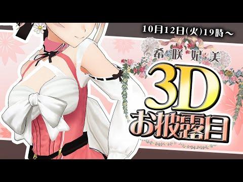 【#3Dお披露目】フルトラ希咲妃美3D!!!!この日は特別!!!!いっぱい動くぞ!!!!【女性Vtuber】 ✿🕊