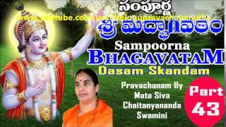 SAMPOORNA BHAGAVATHAM-PART-43 (10th SKANDAM - 7/15) - Sri Mata Siva Chaitanyananda Swamini