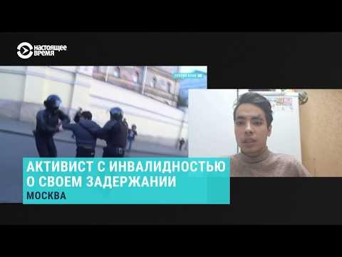 Рассказ активиста с инвалидностью, задержанного на акции в Москве