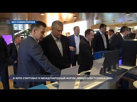 НТС Севастополь: В Крыму стартовал международный форум «Микроэлектроника-2020»