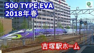 500系新幹線「500 TYPE EVA」 西日に照らされ終点博多駅へ JR series500 shinkansen running