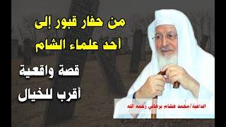 قصة حفار القبور الذي أصبح أحد علماء الشام