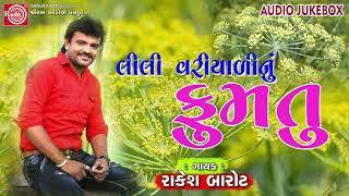 Lili Variyalinu FUMTU ||Rakesh Barot ||New Gujarati Song 2018