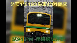 クモヤE493系東オク01編成 試9431M 常磐線試運転
