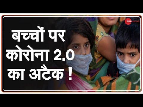 Coronavirus Update: कोरोना की नई लहर, बच्चों पर क़हर ! | COVID-19 | Hindi News | Latest News