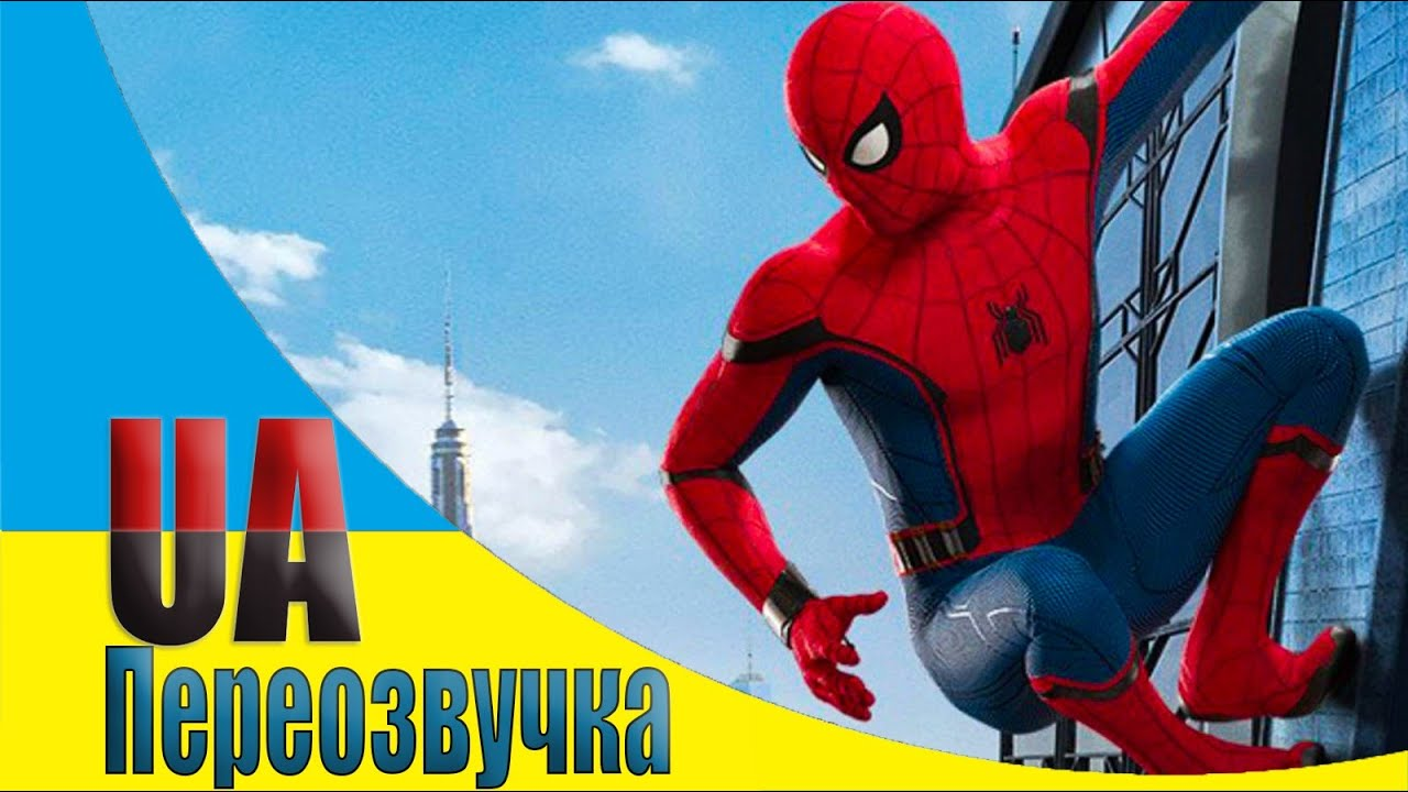 😂Український Спайдермен [Переозвучка 🇺🇦 Людина Павук 18+] #47