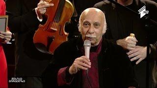 """""""ჩვენი ყანჩელი"""" - 80 წლის იუბილისადმი მიძღვნილი კონცერტი / Giya Kancheli's 80th Anniversary Concert"""