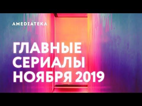 Главные сериалы ноября (2019)