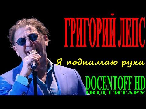 Григорий Лепс - Я поднимаю руки (Караоке)