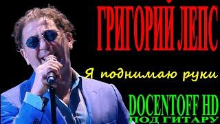 Григорий Лепс - Я поднимаю руки (Docentoff HD)