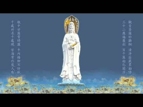 南无观世音菩萨 Namo Guan Shi Yin Pu Sa