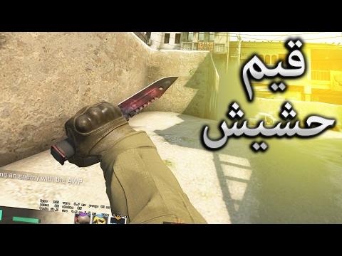 دعس باللغة العربية الفصحى CS:GO | xD