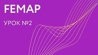 Siemens Femap: Урок 2. Создание геометрии и сетки
