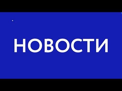 Врач инфекционной больницы заболел COVID-19. Новости АТВ (25.05.2020)