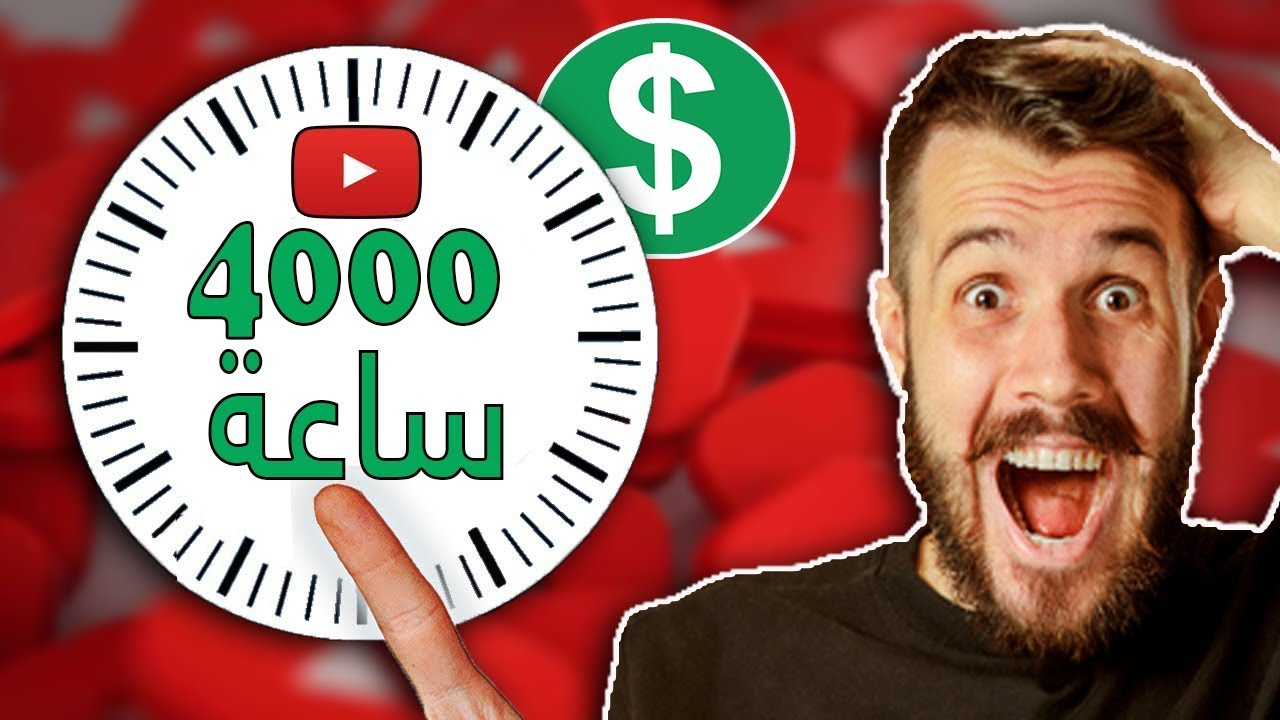 تريد الحصول على 1000 مشترك و4000 ساعة مشاهدة عبر يوتيوب ؟ اليك الحل ????