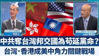 一週內損失2邦交國 中共斷台外交別有居心?| 美中角力關鍵戰場在台灣與香港?|走向2020 新聞大破解【2019年9月20日】|新唐人亞太電視