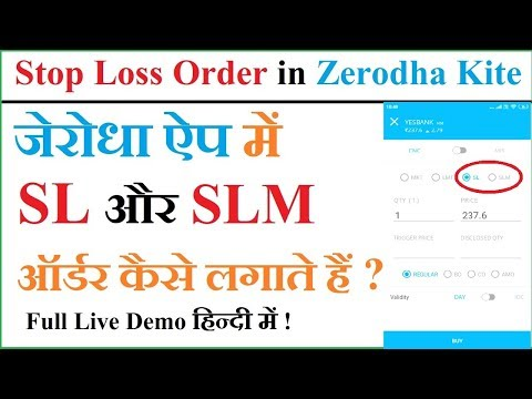 SL And SLM Order In Zerodha