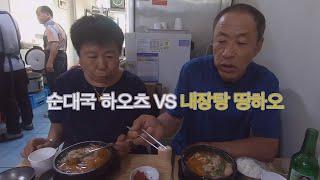 돼지머리고기 순대국 내장탕 외국인(중국부모님) 한국전통…