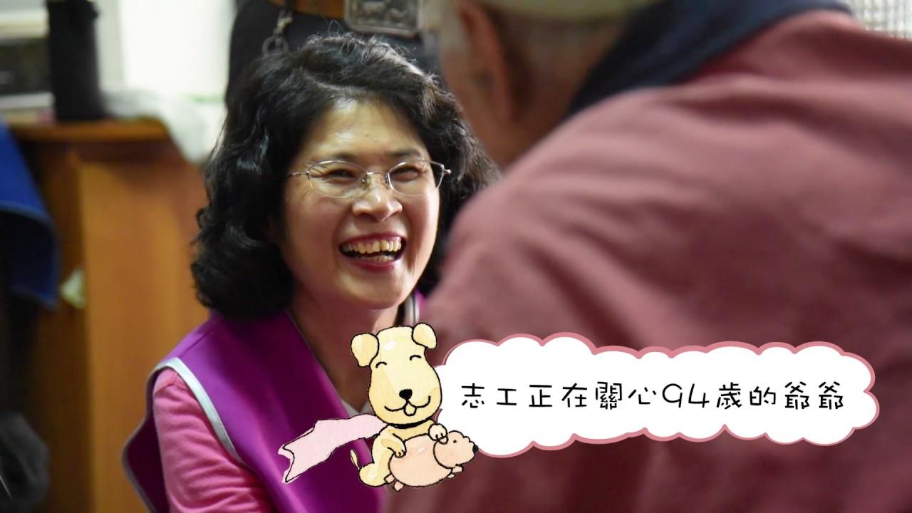 臺中市沐風60長者之愛關懷協會「一直一直在一起」宣傳片